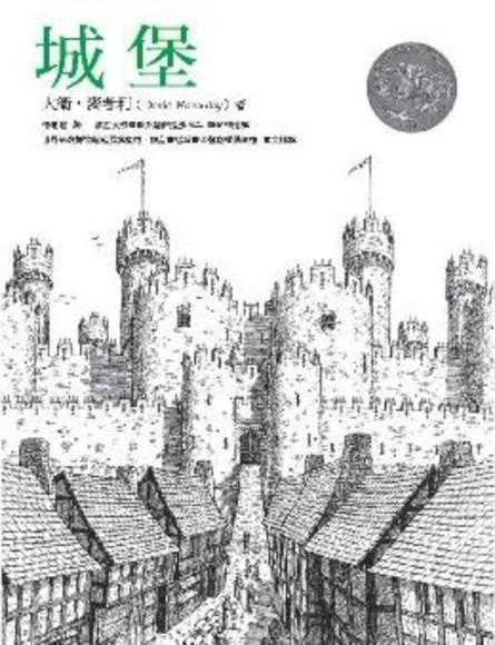 城堡(平裝)