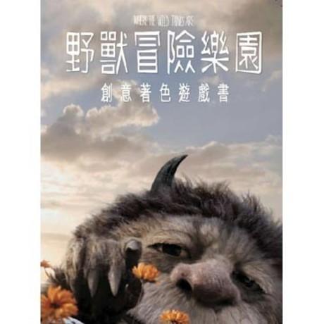 野獸冒險樂園:創意著色遊戲書