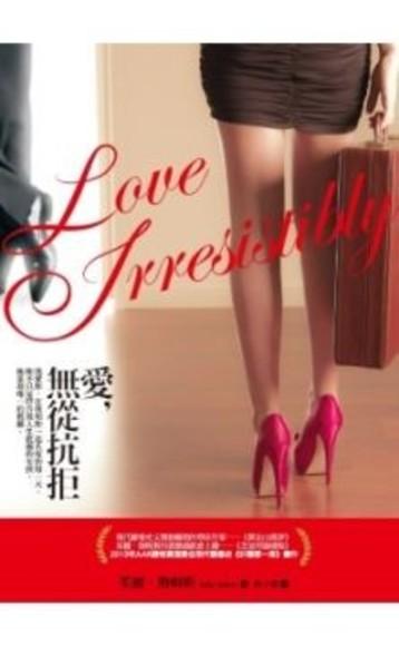 愛,無從抗拒 Love Irresistibly(限)