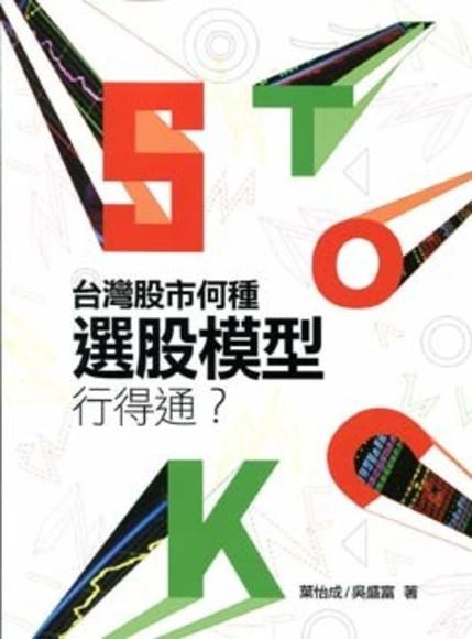 台灣股市何種選股模型行得通?