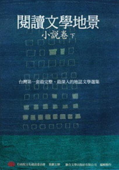 閱讀文學地景.小說卷(下冊)(附DVD)(平裝)