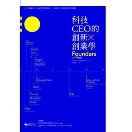 科技CEO的創新╳創業學(平裝)