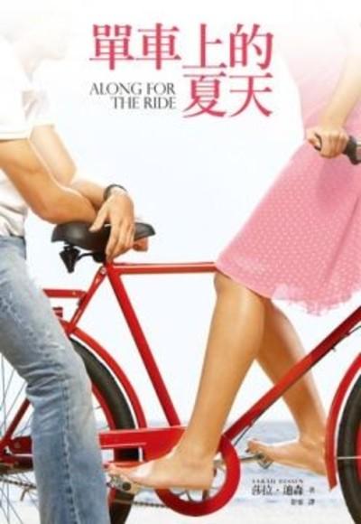 單車上的夏天