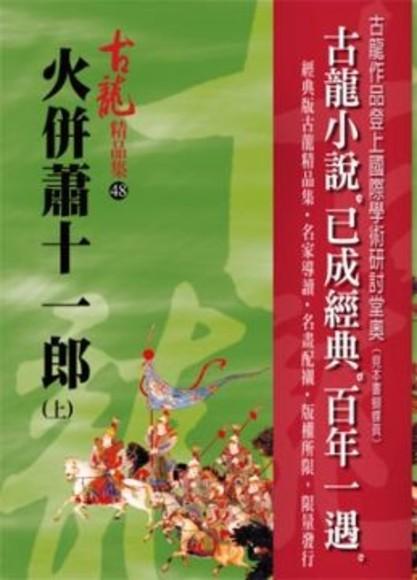 火併蕭十一郎(上)【精品集】(平裝)
