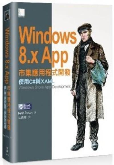 Windows 8.x App市集應用程式開發:使用C#與XAML