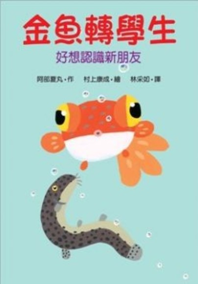 金魚轉學生(精裝)