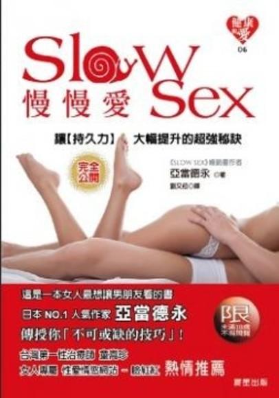 Slow Sex慢慢愛:讓「持久力」大幅提升的超強秘訣(限)