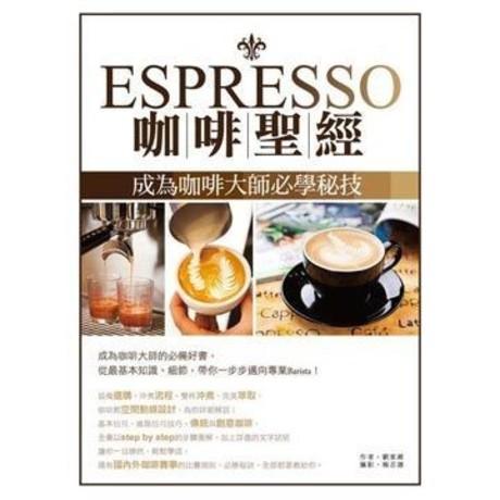 Espresso咖啡聖經:成為咖啡大師必學秘技
