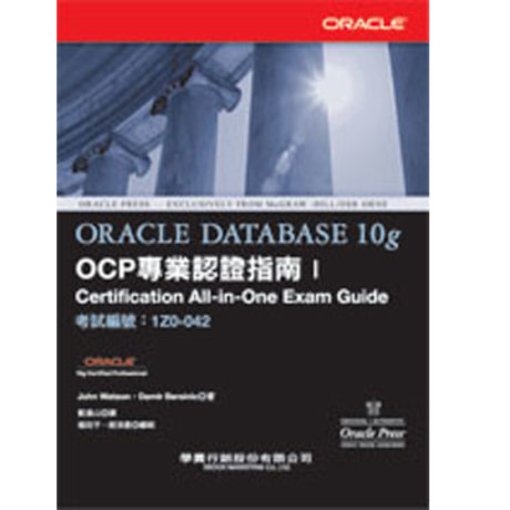 Oracle Database 10g OCP 專業認證指南Ⅰ 考試編號:1Z0-042