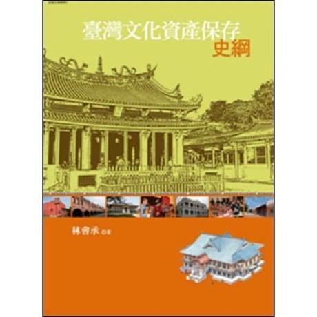 臺灣文化資產保存史綱(附全書表格光碟)(軟精)