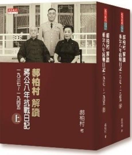 郝柏村解讀蔣公八年抗戰日記(上下冊不分售)(軟皮精裝)