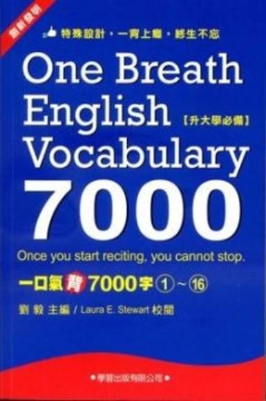 一口氣背7000字(1~16)