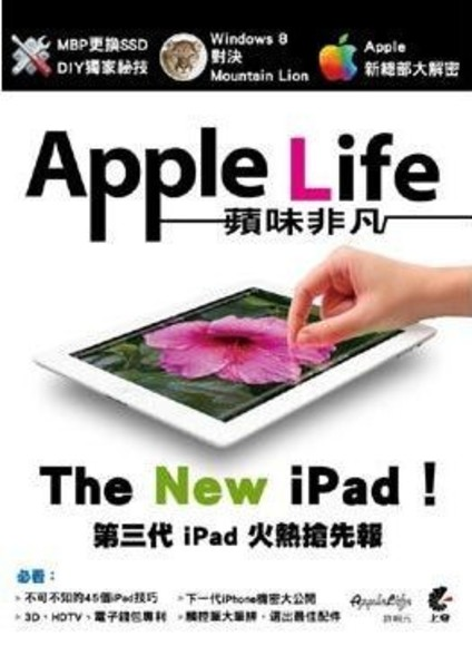 AppleLife 蘋味非凡:iPhone/iPad/Mac 最新消息一手掌握