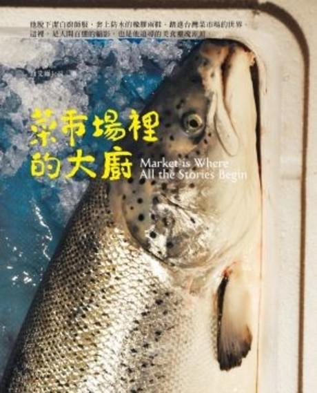菜市場裡的大廚(2014增訂版)