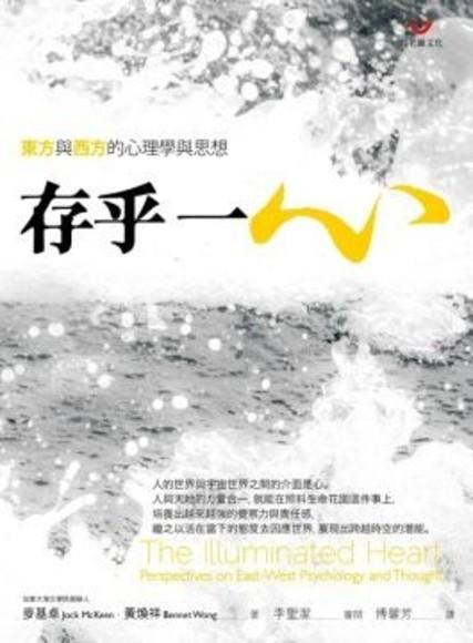 存乎一心:東方與西方的心理學與思想