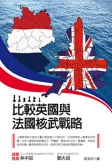 比較英國與法國核武戰略(平裝)