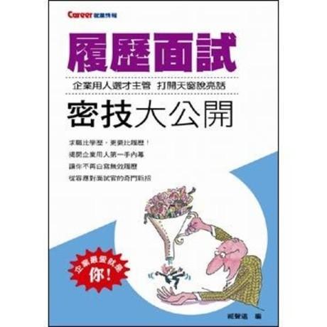 履歷面試密技大公開(二版)