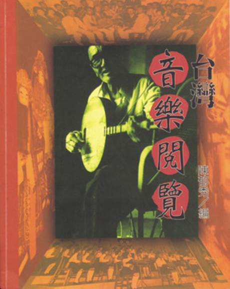 台灣音樂閱覽(平裝)