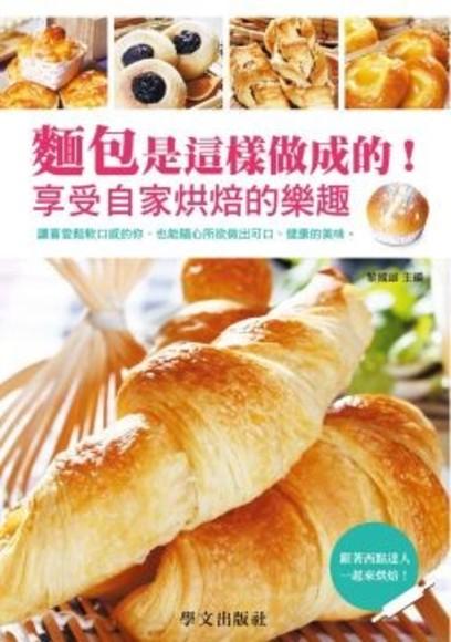麵包是這樣做成的!享受自家烘焙的樂趣
