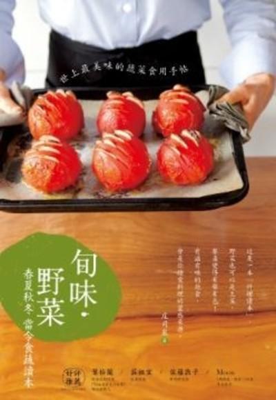 旬味.野菜:春夏秋冬當令食蔬讀本