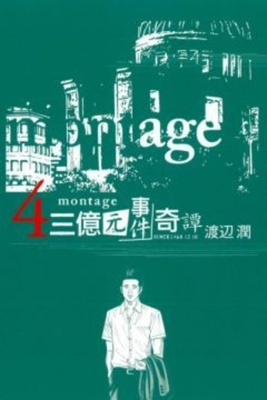 montage 三億元事件奇譚 4