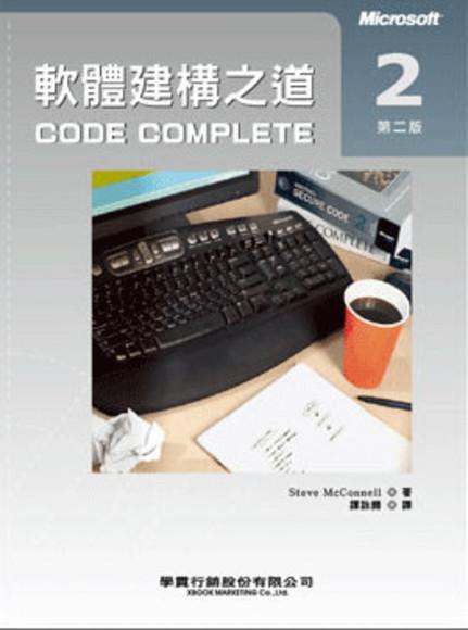 軟體建構之道