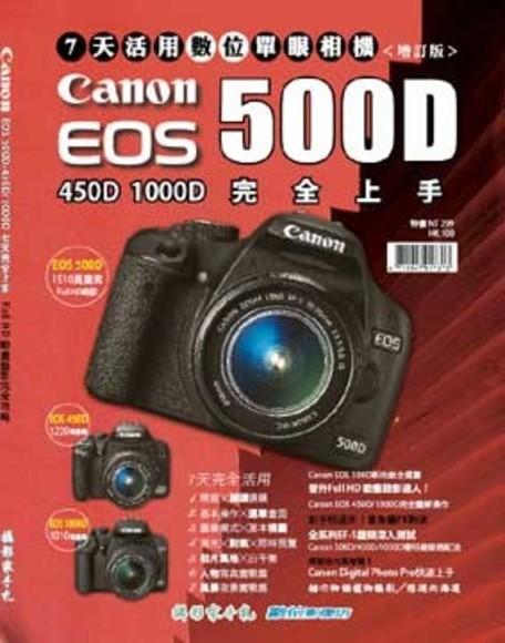 7天活用數位單眼相機【Canon EOS 500D/450D完全上手】增訂版