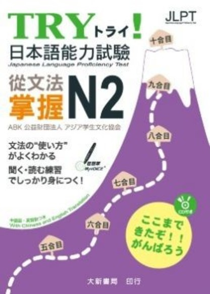 TRY!日本語能力試驗:從文法掌握N2