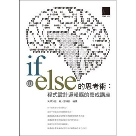 if與else的思考術:程式設計邏輯腦的養成講座(平裝)