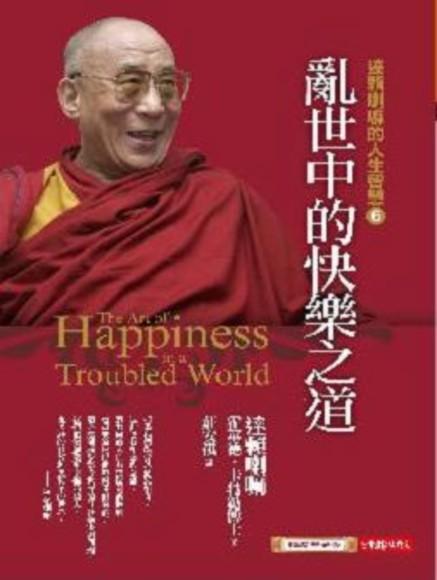 亂世中的快樂之道: 達賴喇嘛的人生智慧. 6(平裝)