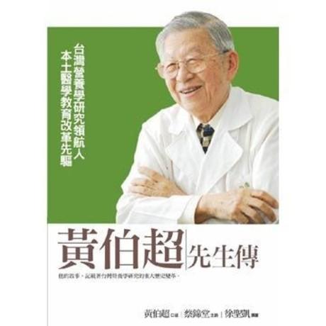 黃伯超先生傳:台灣營養學研究領航人 本土醫學教育改革先驅