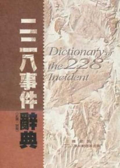 二二八事件辭典(正冊、別冊)(光碟版)