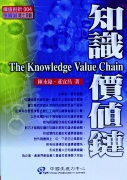 知識價值鏈(更新版)(平裝)