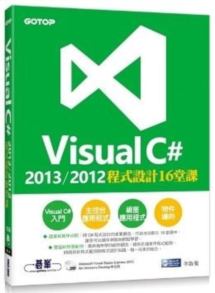 Visual C# 2013/2012程式設計16堂課(附Visual Studio Express 2013 中文版光碟)
