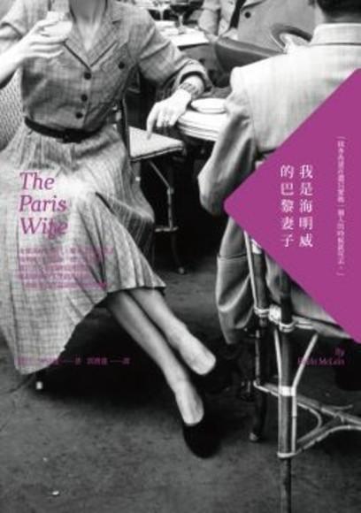 我是海明威的巴黎妻子