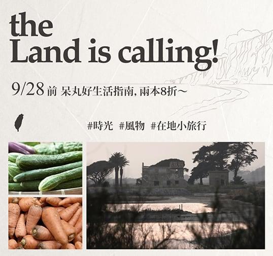 台灣風土書展
