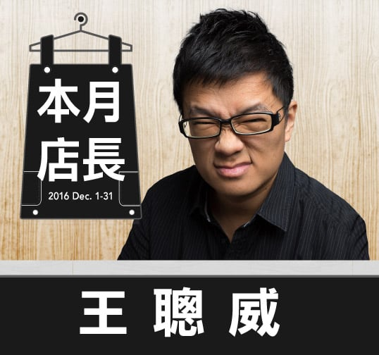 十二月店長王聰威
