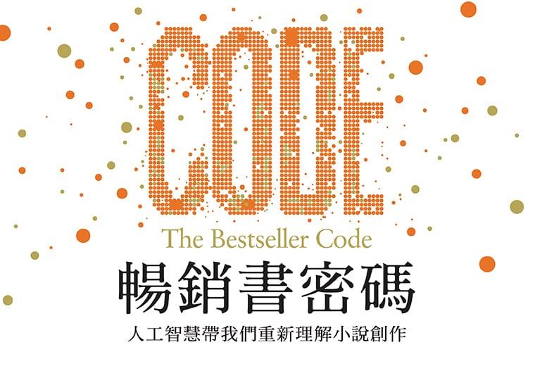 暢銷書密碼