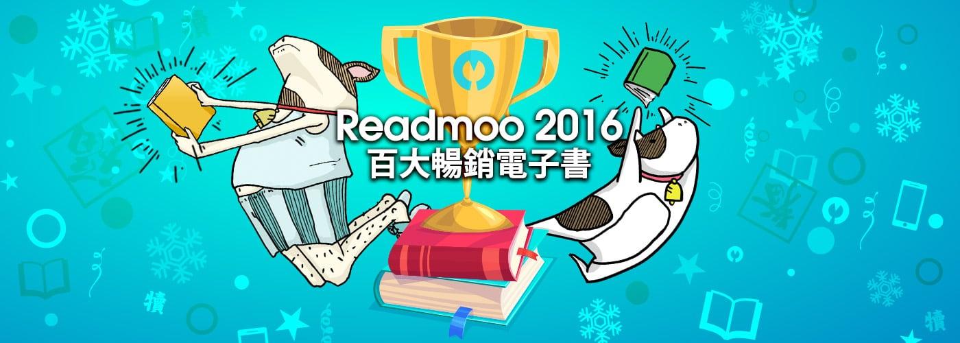 Readmoo 2016 百大暢銷電子書