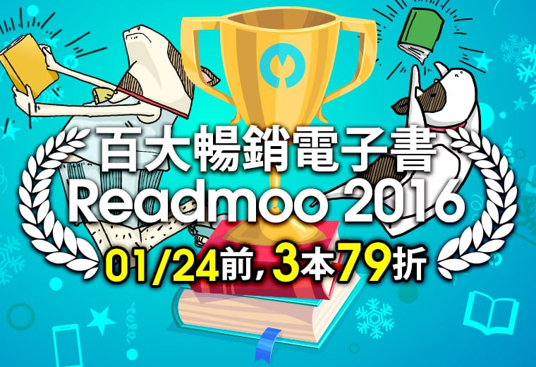 Readmoo 2016百大
