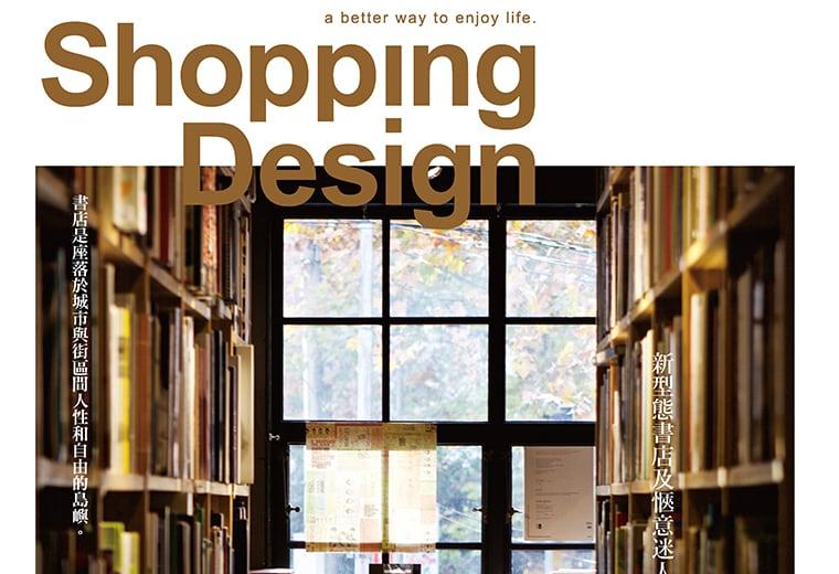 Shopping Design 01月號/2017