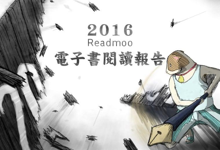 2016閱讀報告