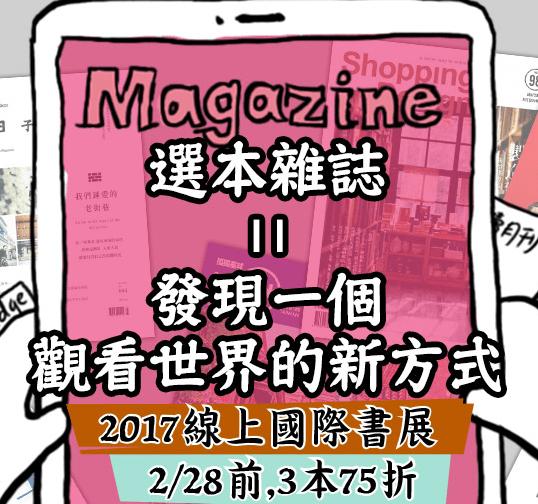 線上國際書展_雜誌