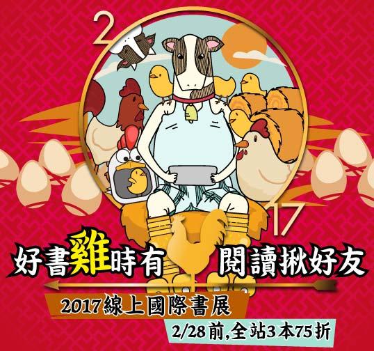 2017線上國際書展