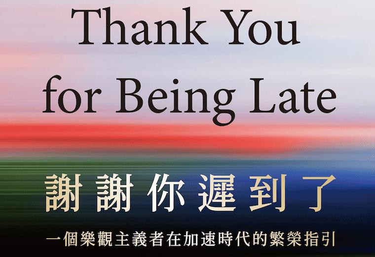 謝謝你遲到了