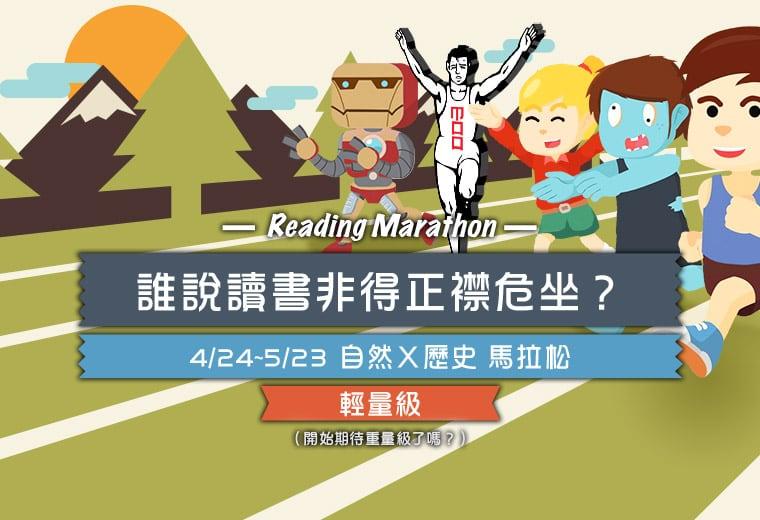 不正經閱讀馬拉松