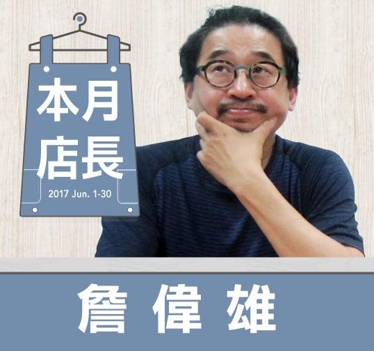 六月店長詹偉雄