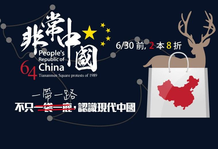 六四書展:非常中國