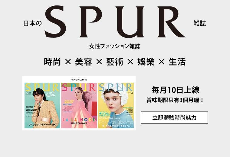SPUR雜誌
