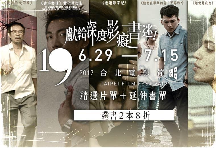 2017台北電影節